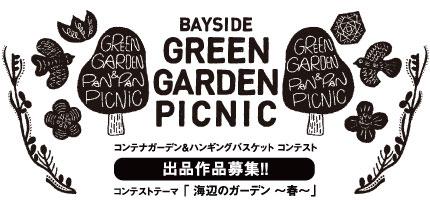 ic_greengardenpicnic