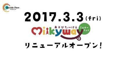milkyway_ic-02