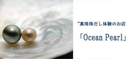 ic_oceanpearl_kiji