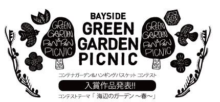 ic_gg_picnic_result