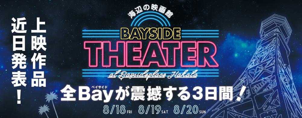 sl_baysidetheater