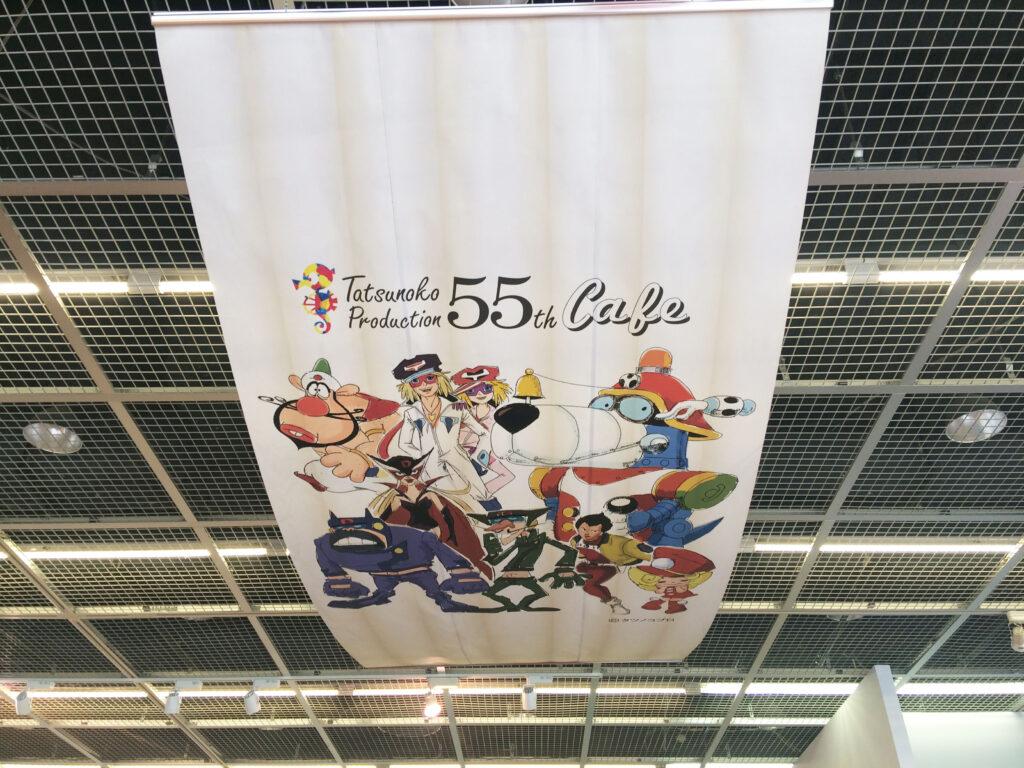 55cafe_kiji4
