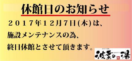 ic_namiha_kyukan2