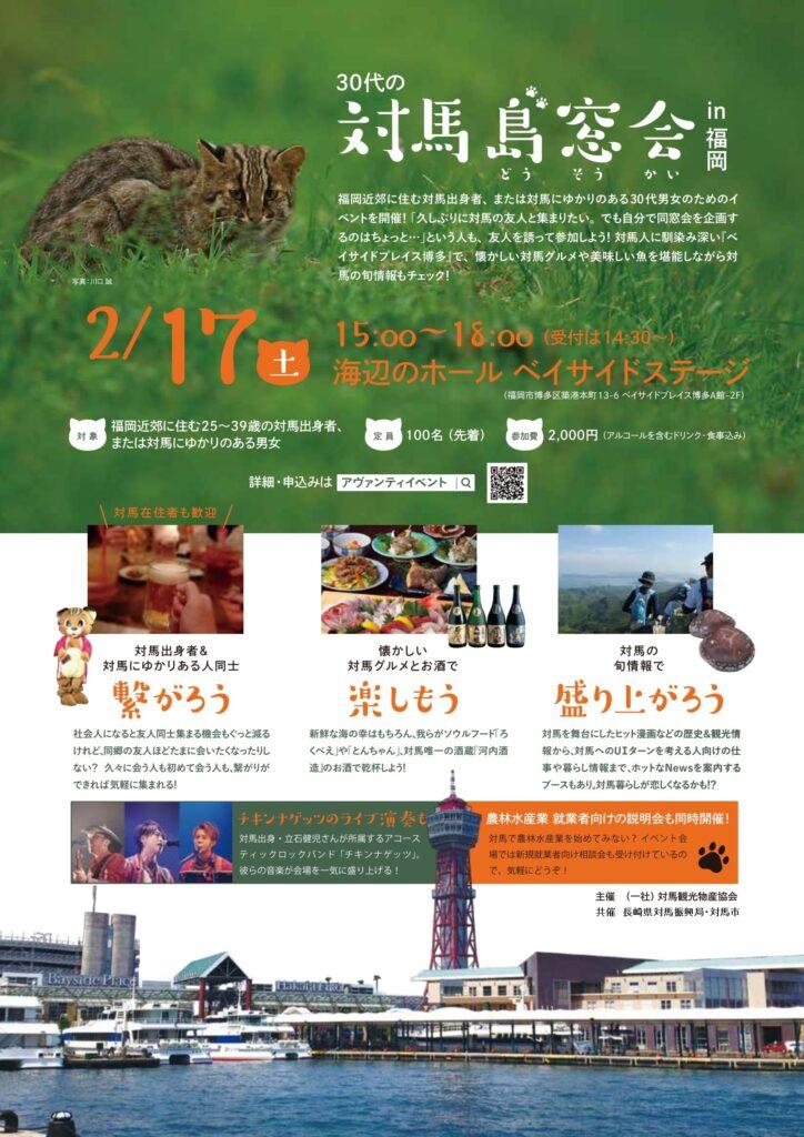 tsusima_flyer