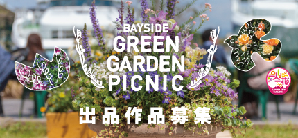 ic_garden_bosyu