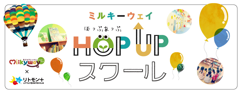 sl_hopup