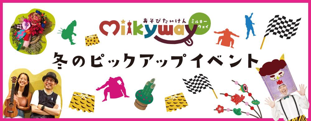 milkyway_12-2_slide