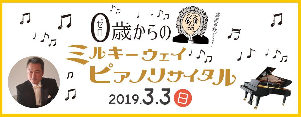 piano_sl
