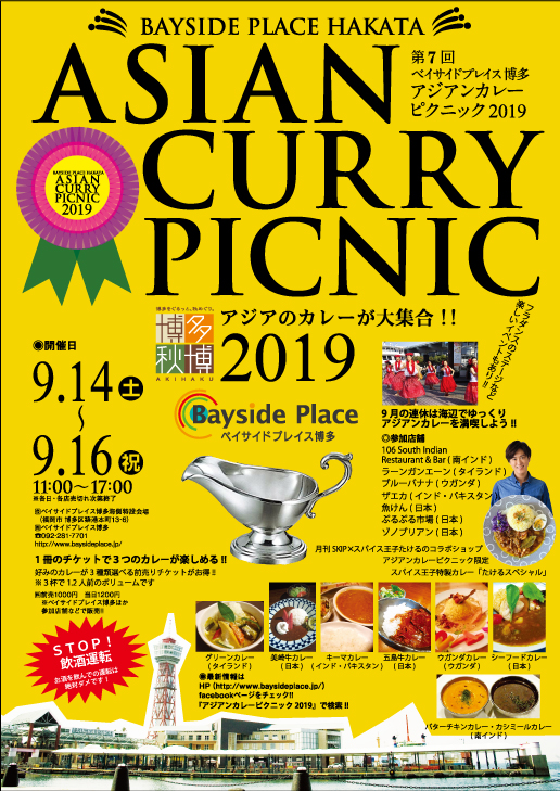 flyer_asiancurry2019