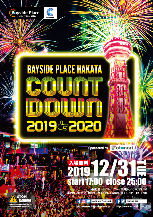countdown2019-2020_flyer
