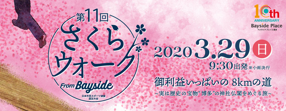 sl_sakurawalk_2020