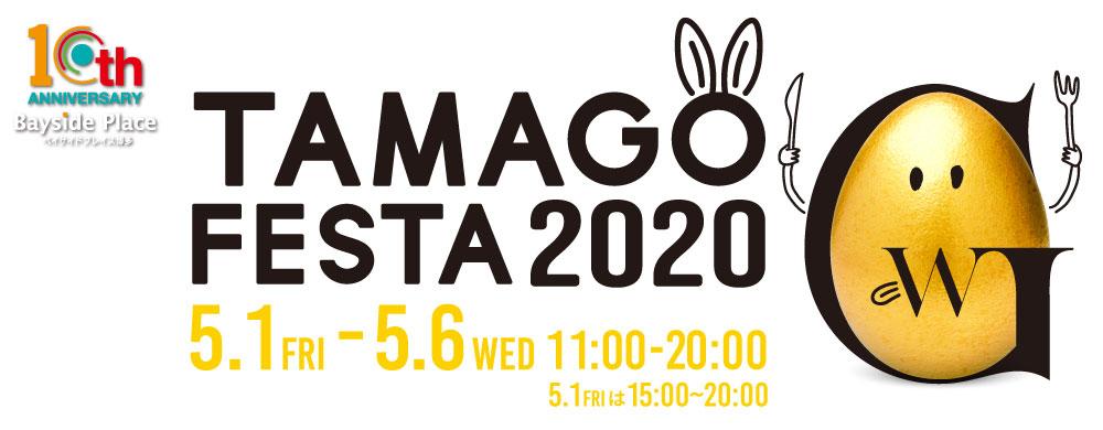 sl_tamago_fes2020