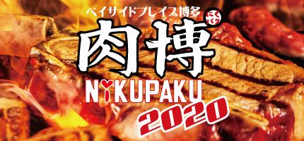 ic_nikupaka2020