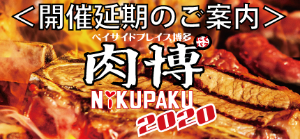 ic_nikupaka2020_enki