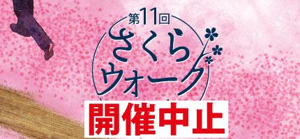 ic_sakurawalk_20200328