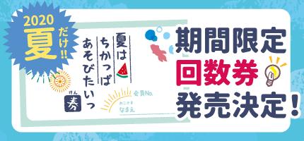 【回数券2020夏】アイキャッチ
