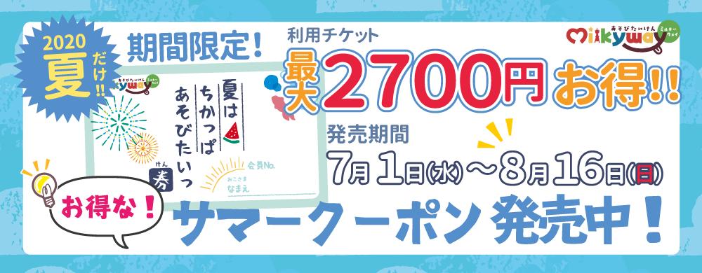 【TOPスライド】回数券2020夏