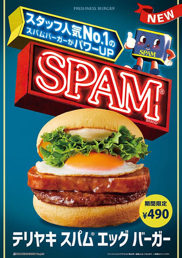 freshness_spam