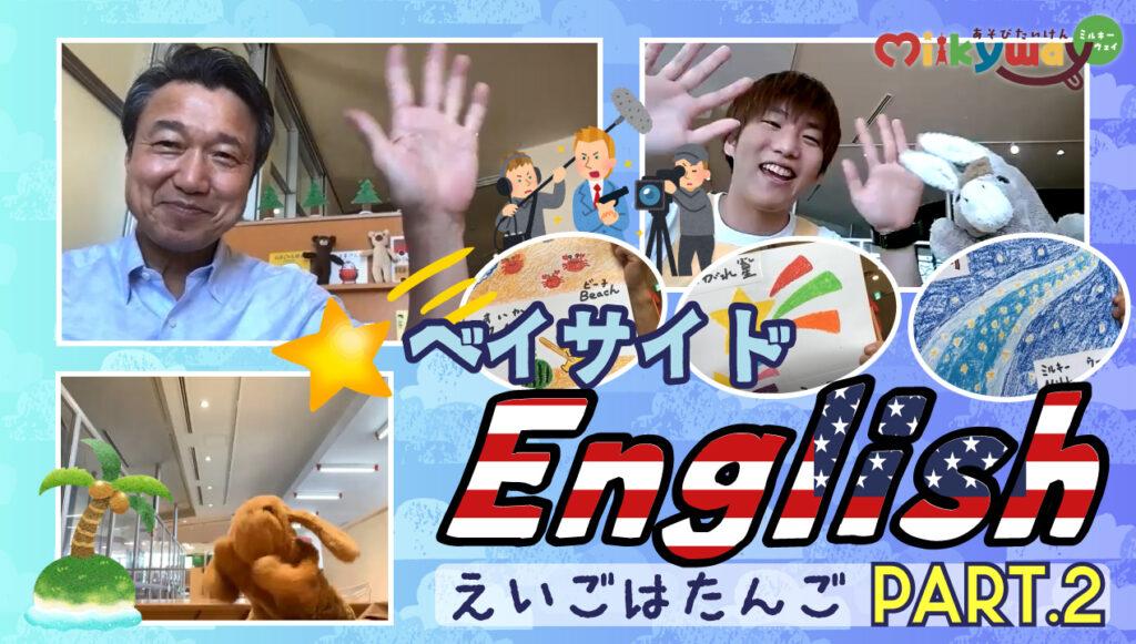 【YouTube】ベイサイドEnglishpart2