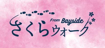 桜ウォーク2021 アイキャッチ
