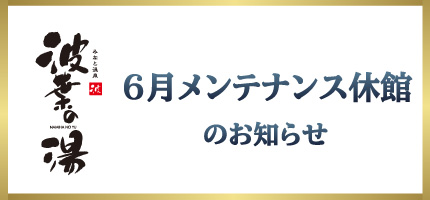 ic_namiha_kyukan_202106