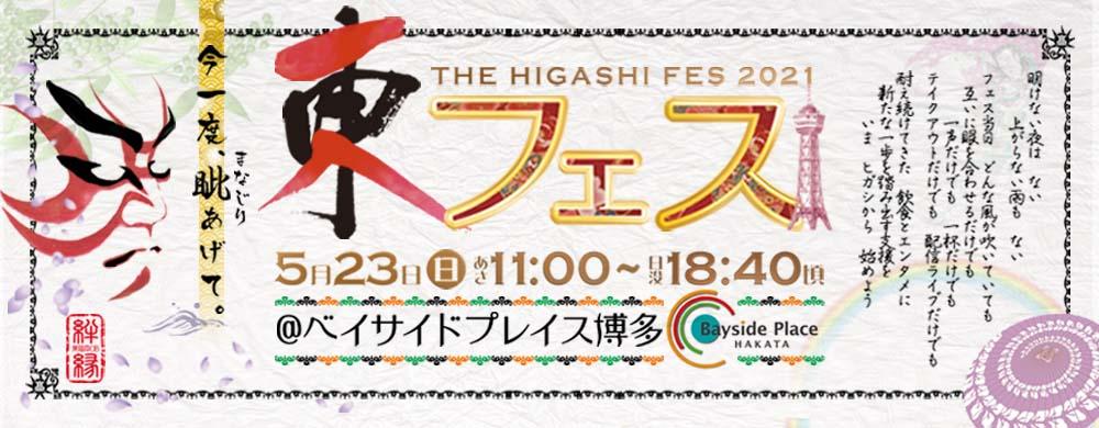 sl_higashifes2021